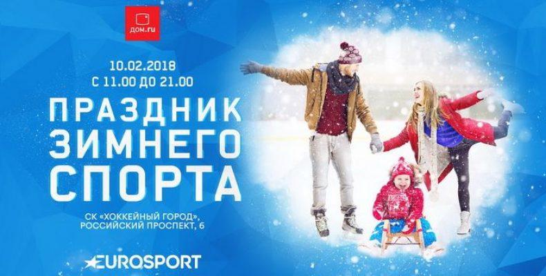 Праздник зимнего спорта – целый день бесплатно